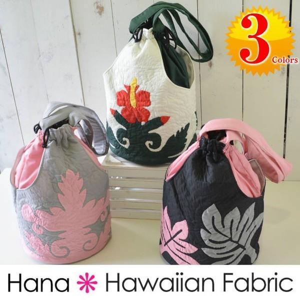 ハワイアンキルト ポーチバッグ ハイビスカス ハワイアンファブリック 布 綿 ハワイアン雑貨 ハワイアンキルト雑貨 キルト雑貨 インテリア雑貨 パッチ|hanahawaii
