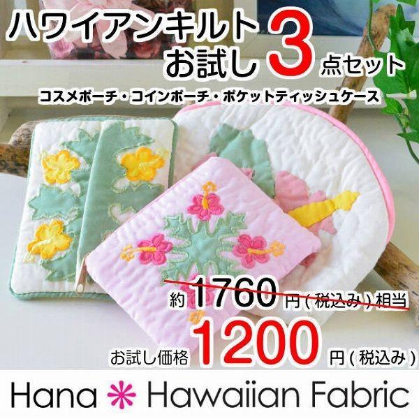 ハワイアン雑貨 エチケットセット 3個セット コスメポーチ コインポーチ ポケットティッシュケース アソート3点セット メール便対応 ハワイアンファブリック|hanahawaii