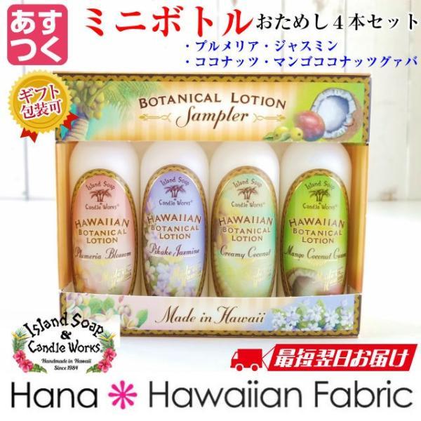 【あすつく 即日発送対応】アイランドソープ ハワイアン トロピカル ローション 2oz 4本セット(ハワイお土産) Island Soap&Candle Works|hanahawaii
