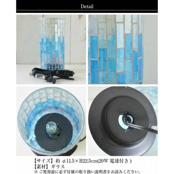 【あすつく 即日発送対応】 モザイクランプ シリンダー L (20W) 約φ11.5×H22.5cm ウォーターブルー|hanahawaii|03