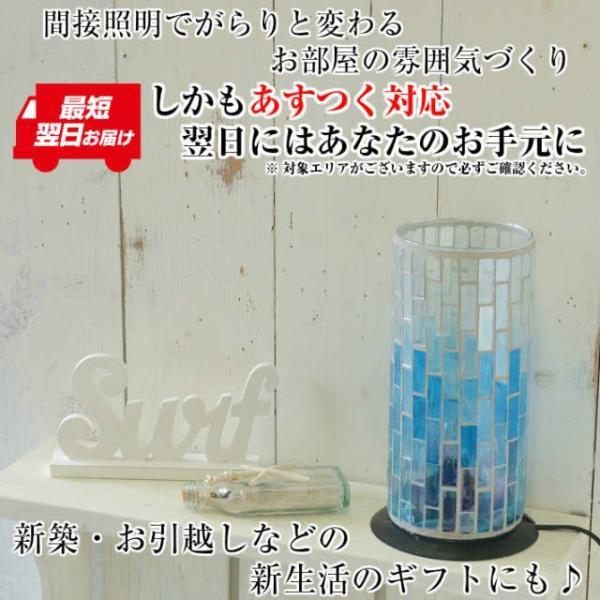 【あすつく 即日発送対応】 モザイクランプ シリンダー L (20W) 約φ11.5×H22.5cm ウォーターブルー|hanahawaii|04
