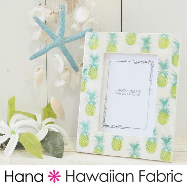 カピス フォトフレーム パイナップル W14×H18 写真立て デジタルフォトフレーム フォトスタンド フォトアルバム プレゼント おしゃれ かわいい hanahawaii