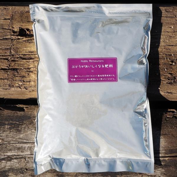 肥料 有機 【ぶどう専用 ぶどうがおいしくなる肥料 (アミノ酸入り)】 2kg入り (ジップ付き)