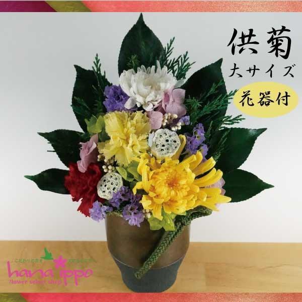プリザーブドフラワー仏花 仏壇・彼岸に供菊・大サイズ 一対にも|hanaippo