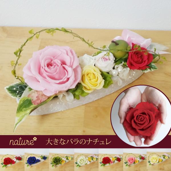 プリザーブドフラワー 誕生日 人気の大きなバラのナチュレ|hanaippo