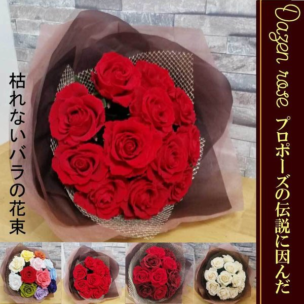 プロポーズ プリザーブドフラワー大バラの花束 結婚式や結婚記念日 12本|hanaippo