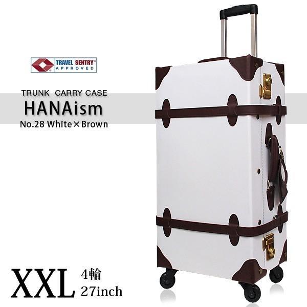 キャリー バッグ HANAism XXLサイズ 4輪タイプ [28/ホワイト×ダークブラウン] トランクキャリー 大容量 27インチ TASロック 修学旅行 国内 海外 レトロ