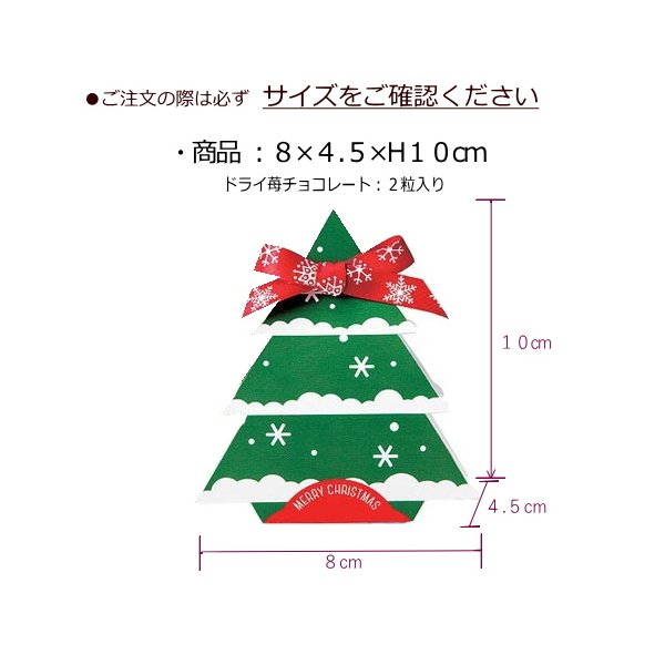 クリスマス お菓子 プチギフト「クリスマスツリードライ苺チョコレート」ウェルカムギフト 業務用 大量 個包装 OG1365-OGT697|hanakobo-wedding|02