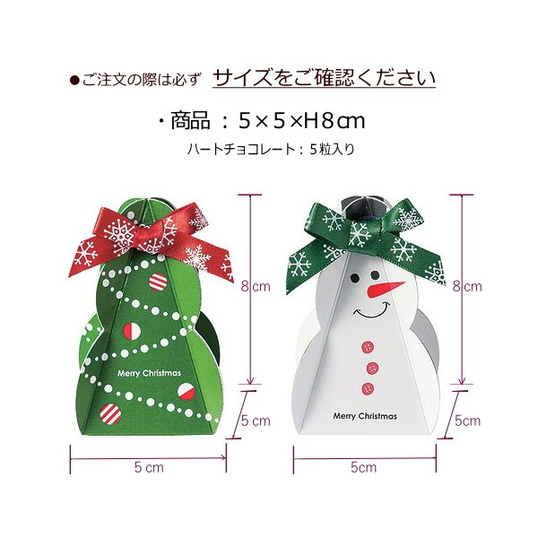 クリスマス お菓子 プチギフト「クリスマスサンタのプチギフト」配る 個包装 ハートチョコレート 業務用 大量 OG1364-OGT704|hanakobo-wedding|02