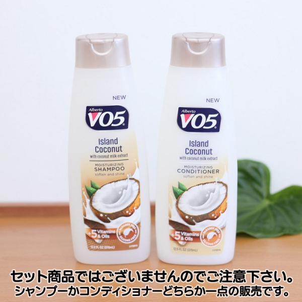 <輸入品>Alberto VO5 Island Coconut ココナッツ【シャンプー】|hanakotoba