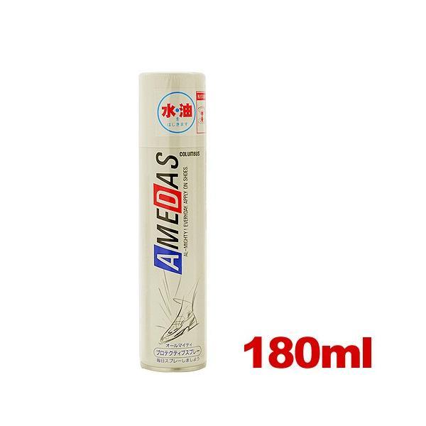 防水スプレーアメダス180mlサイズコロンブスCOLUMBUSアメダス1500北海道沖縄離島は不可商品です