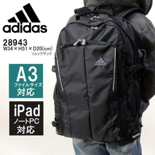 アディダス adidas リュックサック 28943 2気室 メンズ デイパック A3対応
