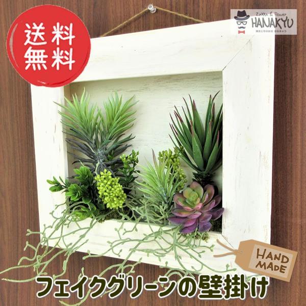 フェイクグリーン 壁掛け アートフラワー 人工観葉植物
