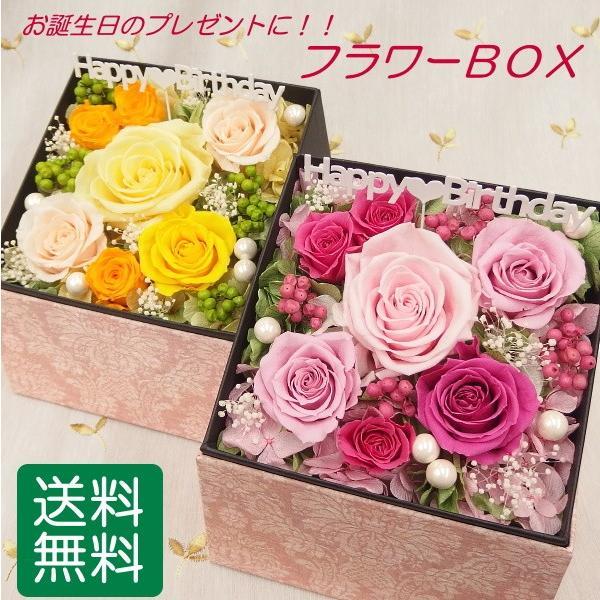 プリザーブドフラワー 誕生日 ボックス 枯れない花 フラワーボックス フラワーBOX 結婚祝い 結婚記念日 サプライス ピンク 赤 黄色 誕生日ボックス|hanaland87