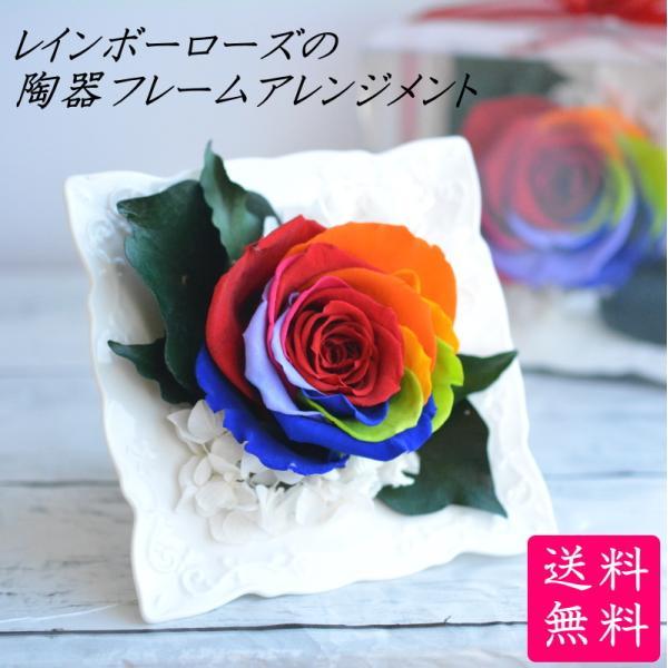 プリザーブドフラワー 誕生日 母の日 プロポーズ フレーム レインボーローズ クリアケース入り 額 置き型 結婚祝い レインボーローズの陶器フレーム|hanaland87