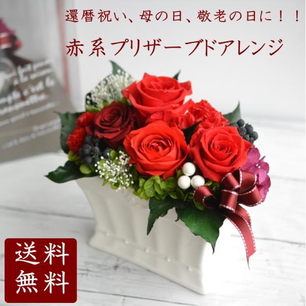 プリザーブドフラワー 誕生日 還暦 60才 送別 赤バラ 赤系 枯れない花 花ギフト プレゼント 新築祝い クリアケース入り カーニバルルージュ|hanaland87