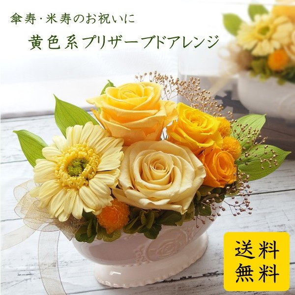 母の日 プリザーブドフラワー 誕生日 傘寿 米寿 ギフト プレゼント 80才 88才 黄色バラ 金 ガーベラ お祝い翌日配達 クリアケース入り ゴールドイエロー hanaland87