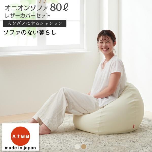 人をダメにするクッション レザー ビーズクッション オニオン80リットル  セット商品   日本製