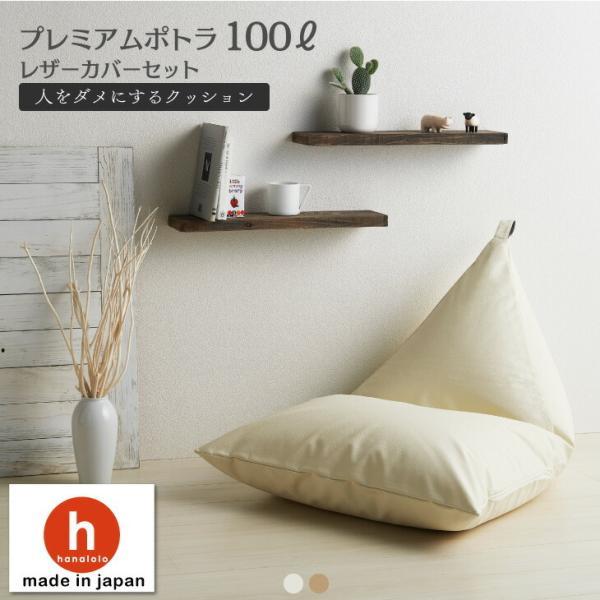人をダメにするクッション レザー ビーズクッション プレミアムポトラ100リットル  セット商品    日本製