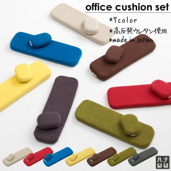 オフィスクッションセット 日本製 高反発+低反発 マウスパッド キーボードパッド|hanalolo
