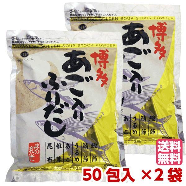 博多あご入りふりだし (8g×50包)×2袋 あごだし だしパック パック 国産 出汁 あごだしの素 味の和光 通販
