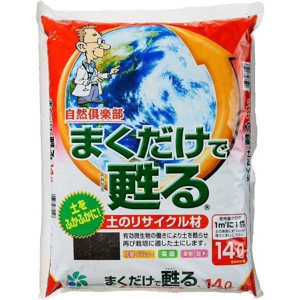土のリサイクル材