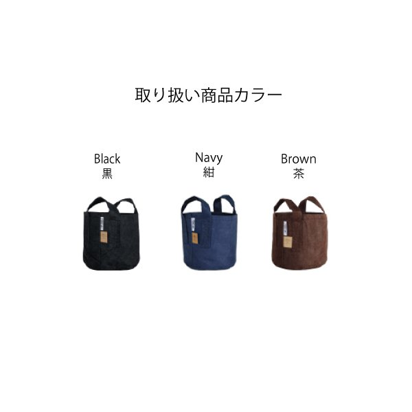 root pouch (ルーツポーチ) 直径40cm  Black/黒<宅配便でお届け> 持ち手の付いた不織布ポット #10|hanamiki|02