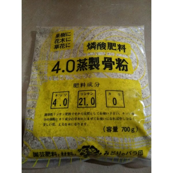 骨粉 天然有機肥料 700g リン酸分の補給