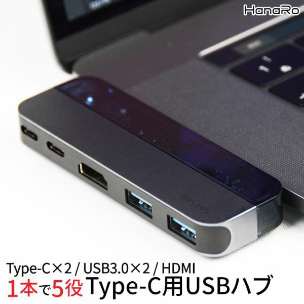 USB C ハブ Type C MacBook Pro 2016 2017 2018 Air 2018 変換 HDMI出力 5in1 USB3.0 Type-Cハブ PD対応 4K高画質 ipad hub|hanaro-online-store