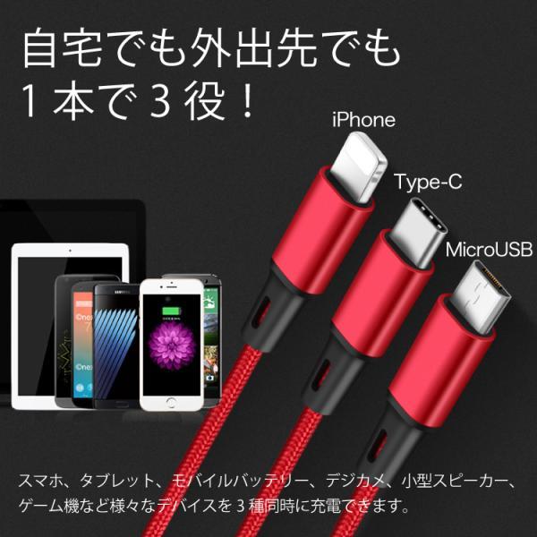 iPhone スマホ 充電ケーブル Lightning / Micro USB / USB Type-C 3in1 ライトニングケーブル 同時充電|hanaro|03