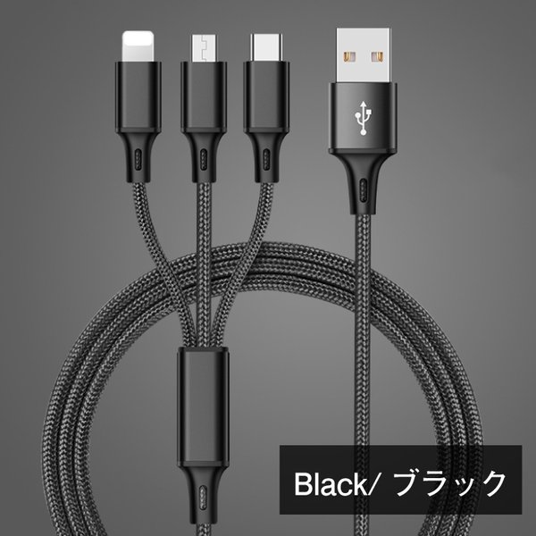 iPhone スマホ 充電ケーブル Lightning / Micro USB / USB Type-C 3in1 ライトニングケーブル 同時充電|hanaro|08