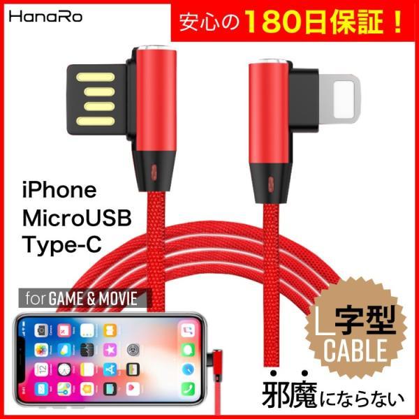 Lightning / Micro USB / USB Type-C L字型 急速充電 ケーブル データ転送 アルミ 合金 コネクタ TPE スマホ iPhone Android 送料無料|hanaro