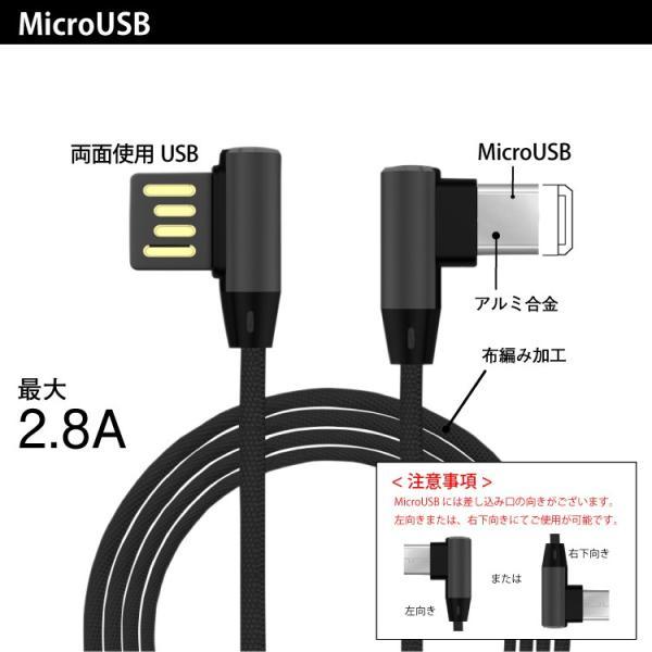 Lightning / Micro USB / USB Type-C L字型 急速充電 ケーブル データ転送 アルミ 合金 コネクタ TPE スマホ iPhone Android 送料無料|hanaro|14
