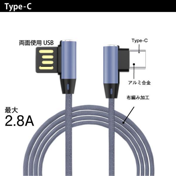 Lightning / Micro USB / USB Type-C L字型 急速充電 ケーブル データ転送 アルミ 合金 コネクタ TPE スマホ iPhone Android 送料無料|hanaro|15