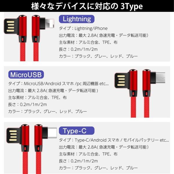 Lightning / Micro USB / USB Type-C L字型 急速充電 ケーブル データ転送 アルミ 合金 コネクタ TPE スマホ iPhone Android 送料無料|hanaro|05