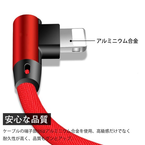 Lightning / Micro USB / USB Type-C L字型 急速充電 ケーブル データ転送 アルミ 合金 コネクタ TPE スマホ iPhone Android 送料無料|hanaro|08