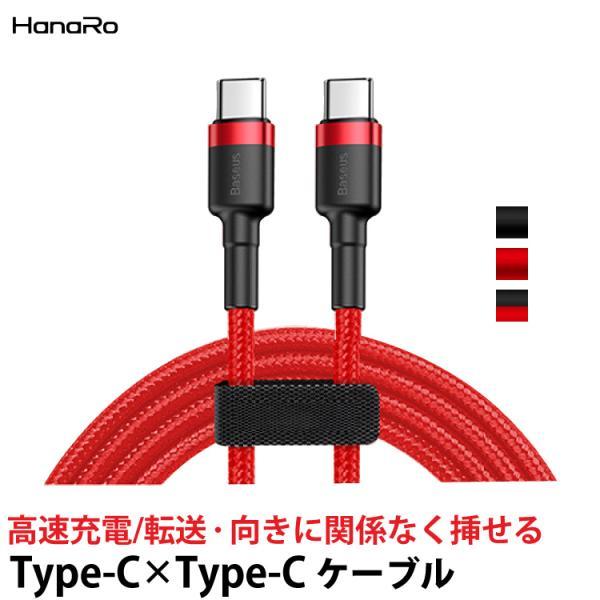 USB C Type-C 充電ケーブル 1m 2m MacBook スマフォ スマートフォン Android 軽量 急速充電 データ転送 PD対応 Galaxy Huawei アンドロイド usbケーブル|hanaro