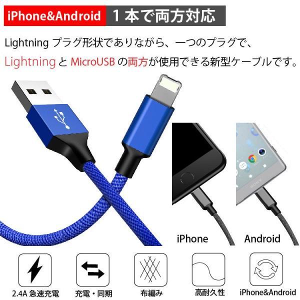 Lightning / Micro USB 両面 リバーシブル 急速充電 ケーブル ライトニングケーブル データ転送可能 microusb usbケーブル hanaro 02