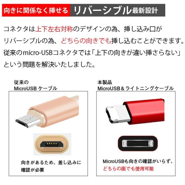 Lightning / Micro USB 両面 リバーシブル 急速充電 ケーブル ライトニングケーブル データ転送可能 microusb usbケーブル hanaro 03