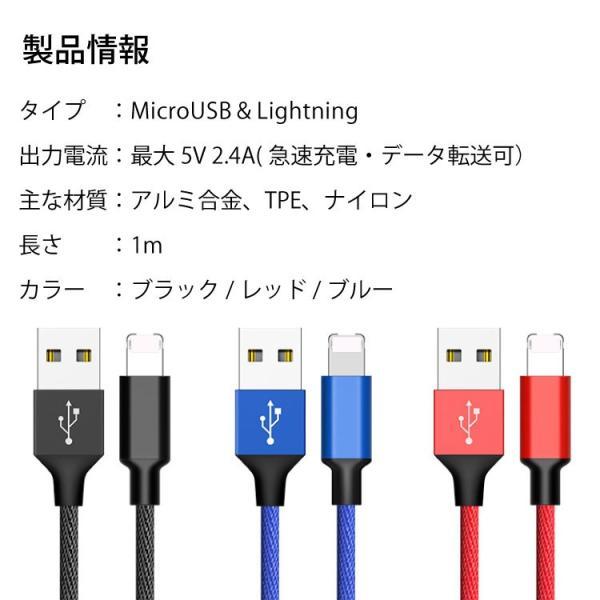 Lightning / Micro USB 両面 リバーシブル 急速充電 ケーブル ライトニングケーブル データ転送可能 microusb usbケーブル hanaro 07