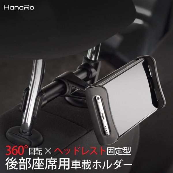 iphone 後部座席用 スタンド Android ipad タブレット 車 車載ホルダー 多機種対応 360度回転 固定型 動画鑑賞 簡単設置 簡単取付 送料無料|hanaro