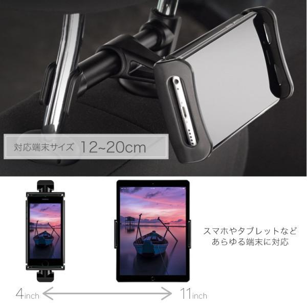 iphone 後部座席用 スタンド Android ipad タブレット 車 車載ホルダー 多機種対応 360度回転 固定型 動画鑑賞 簡単設置 簡単取付 送料無料|hanaro|06