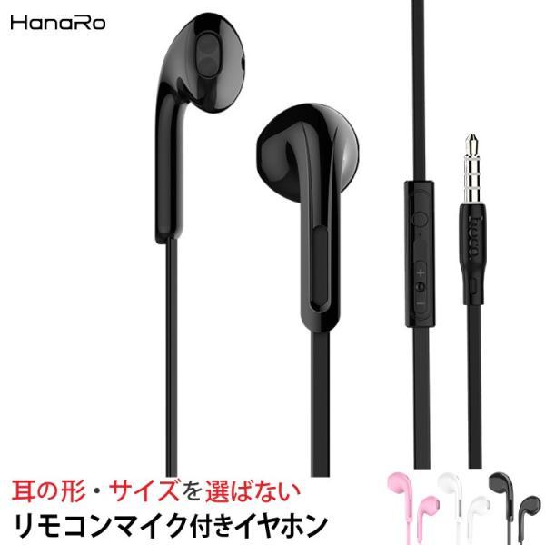 イヤホン マイク付き リモコン かわいい インナーイヤー シンプル 有線 オープン型 開放型 通話 スライド式 iPhone Android|hanaro