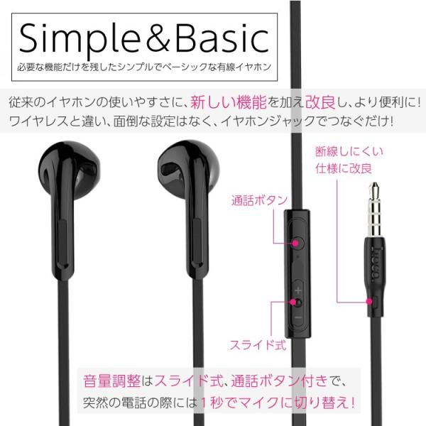 イヤホン マイク付き リモコン かわいい インナーイヤー シンプル 有線 オープン型 開放型 通話 スライド式 iPhone Android|hanaro|05