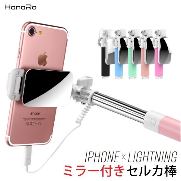 680e3a7497 最短翌日配達 iPhoneX セルカ棒 ミラー付き iPhone8 iPhone8Plus iPhone カメラ 鏡 自撮り Lightning ...