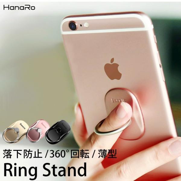 スマホ リング バンカーリング 落下防止 スマホリング ホールドリング スタンド ホルダー 指輪型 薄型 スマートフォン iPhone Galaxy Android Xperia 送料無料|hanaro|02