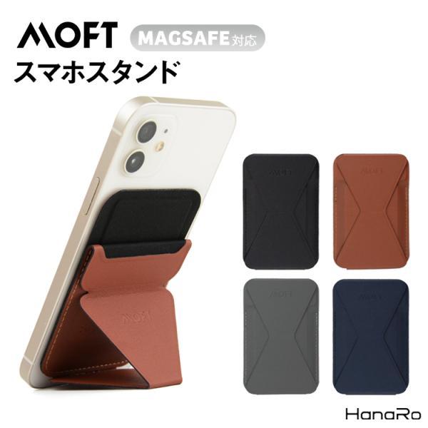 iPhone12 スマホ スタンド Magsafe マグセーフ 背面スタンド 薄型 軽量 カードホルダー スマホスタンド カード収納 シンプル  軽量 薄型 薄い MOFT Snap-On