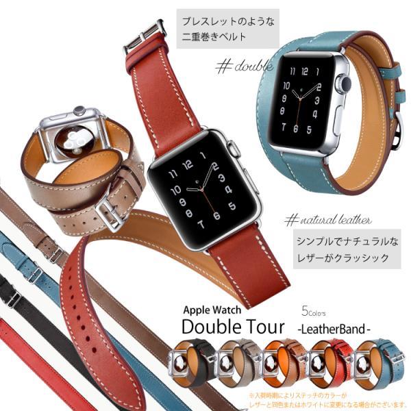 アップルウォッチ バンド レザー ベルト 皮 革 二重巻き apple watch series4 40mm 44mm 38mm 42mm ループ 交換 Series series3 Series2 Series1 送料無料|hanaro|02
