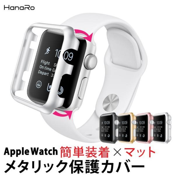 アップルウォッチ カバー 保護カバー apple watch series 3 ケース カバー PCケース 38mm 42mm  Series Series1 Series2 送料無料|hanaro