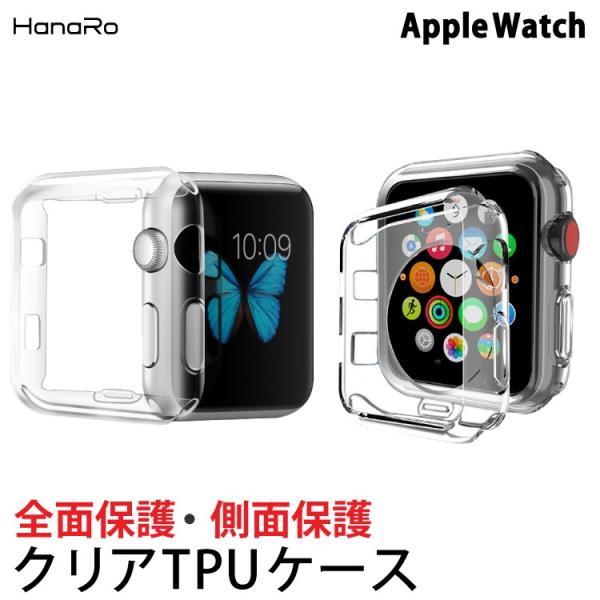 アップルウォッチ カバー クリアケース apple watch series4 保護カバー TPUケース 40mm 44mm 38mm 42mm Series3 Series2|hanaro